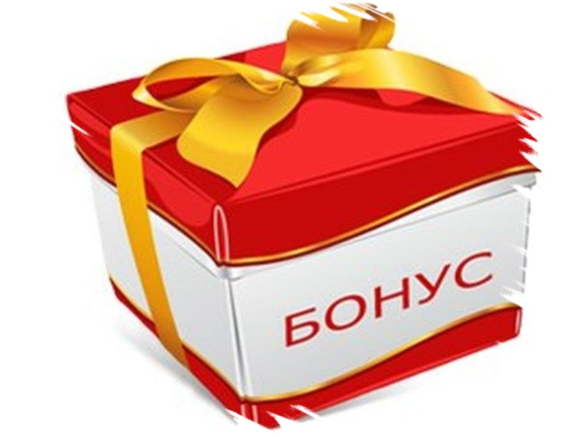 Акция - подарки